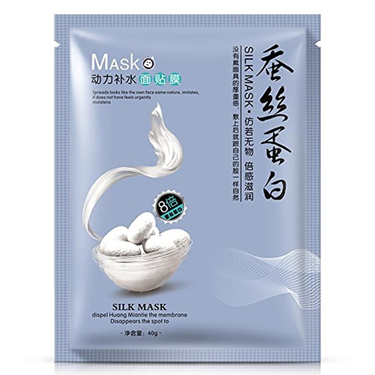 走る研磨臭いSILUN 1ピースワンスプリングシルクプロテイン保湿フェイシャルマスクオイルコントロールにきび除去ホワイトニング化粧品保湿フェイスマスク