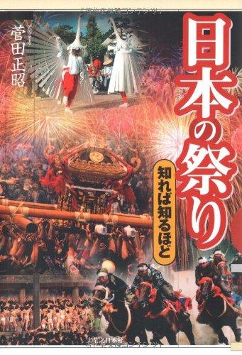日本の祭り 知れば知るほどの詳細を見る
