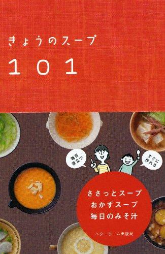 きょうのスープ101-ささっとスープ・おかずスープ・毎日のみそ汁の詳細を見る