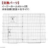 SANKO イージーホーム40ハイ用 本体金網(前面+右サイド)