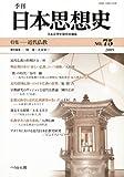 季刊日本思想史 no.75 特集:近代仏教