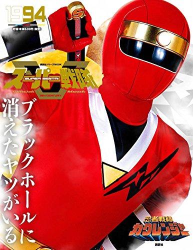 スーパー戦隊 Official Mook 20世紀 1994 忍者戦隊カクレンジャー (講談社シリーズMOOK)
