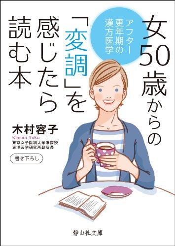 女50歳からの「変調」を感じたら読む本 (静山社文庫)の詳細を見る