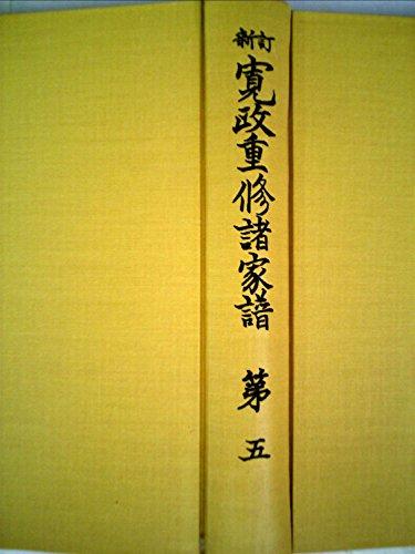 寛政重修諸家譜〈第5〉 (1964年)