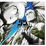 99TVアニメモブサイコ100OPテーマltアニメ盤gt