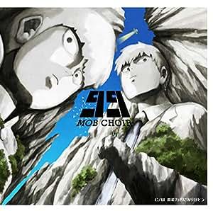 99(TVアニメ「モブサイコ100」OPテーマ)<アニメ盤> [CD+DVD]