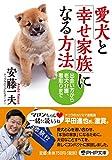 PHP研究所 安藤 一夫 愛犬と「幸せ家族」になる方法 (PHP文庫)の画像