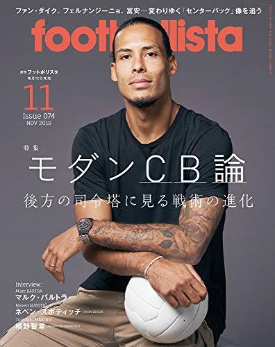 月刊フットボリスタ 2019年11月号