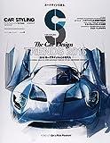カースタイリング volume_4 2015カーデザイントレンドを見た! (モーターファン別冊)