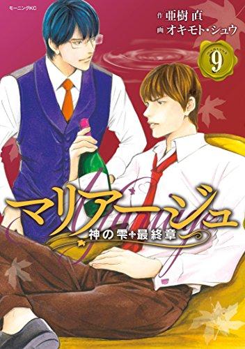 マリアージュ 神の雫 最終章 第01-09巻 [Mariage – Kami no Shizuku Saishuushou vol 01-09]