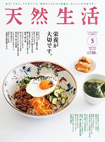 天然生活 2017年 05 月号 [雑誌]の詳細を見る