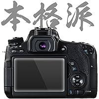 【本格派】 Canon EOS 7D MarkII/8000D/Kiss X9i/X8i/X7i 強化ガラス 強化ガラス液晶保護フィルム ガラスフィルム [表面硬度9H/0.33mm/ラウンドエッジ加工/耐指紋/反射低減]