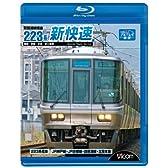 琵琶湖線経由 223系新快速 [Blu-ray]