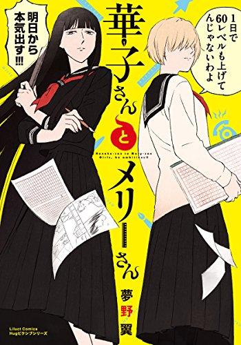 華子さんとメリーさん (リラクトコミックス)の詳細を見る