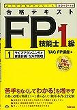 合格テキスト FP技能士1級 (1) ライフプランニングと資産計画・リスク管理 2013年度 (よくわかるFPシリーズ)