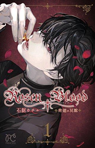 Rosen Blood 1―背徳の冥館 (プリンセスコミックス)