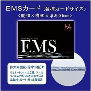 「EMSカード(2枚組)」スキミング&磁気データ保護&誤徴収防止! パスケースの中に入れるだけであなたのカードを護ります!