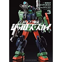 ガンプラ戦記 ジャブローズ・スカイ 3 (ゲッサン少年サンデーコミックス)