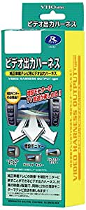 データシステム ( Data System ) ビデオ入力ハーネスキット マツダ用 VIK-U65