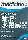 medicina(メディチーナ) 2018年 6月号 特集 ここさえ分かれば 輸液・水・電解質