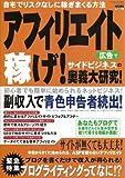 アフィリエイト広告で稼げ!サイドビジネスの奥義大研究! (TSUKASA MOOK 42 ツカサムックITシリーズ 19)