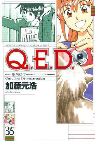 Q.E.D.―証明終了―(35) (月刊少年マガジンコミックス)
