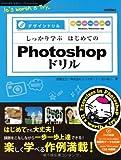 しっかり学ぶ はじめてのPhotoshopドリル [CS6/CS5.1/CS5/CS4/CS3/CS2/CS対応] (デザインドリル)