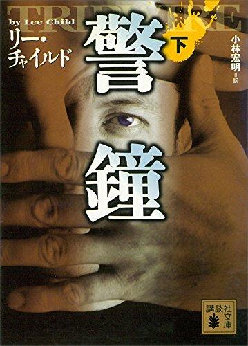 [リー・チャイルド]の警鐘(下) (講談社文庫)