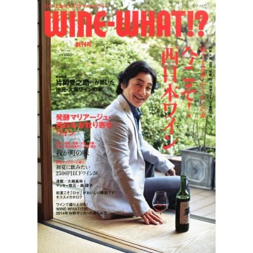 WINE-WHAT! ? (ワイン ホワット! ?) 2014年 07月号 [雑誌]