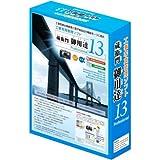 OLYMPUS デジタルカメラ 工事写真管理ソフト 蔵衛門御用達 13 Professional 1ライセンス SWW-4901