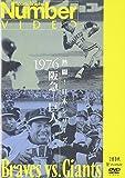 熱闘!日本シリーズ 1976 阪急-巨人 [DVD] (¥ 3,072)