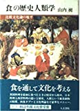 「食」の歴史人類学―比較文化論の地平