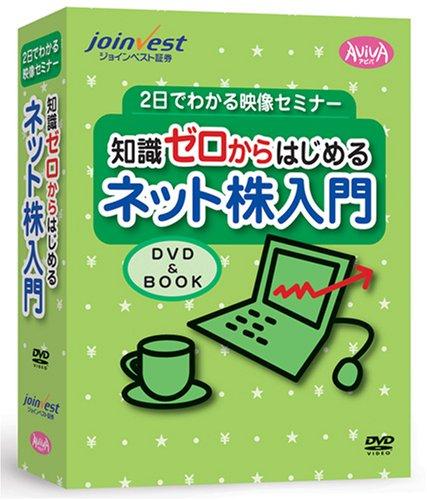 2日でわかる映像セミナー 知識ゼロからはじめる ネット株入門(DVD&BOOK)