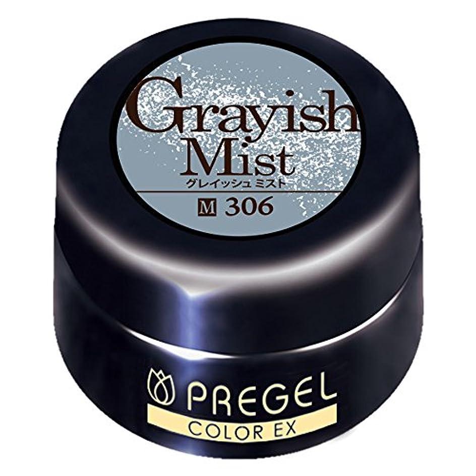 泥棒他の日芽プリジェル ジェルネイル カラーEX グレイッシュミスト 4g PG-CE306