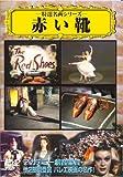 赤い靴 [DVD]