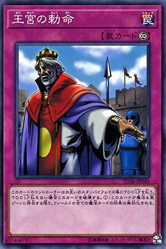 遊戯王 王宮の勅命 ノーマル ストラクチャーデッキ リボルバー SD36 | 永続罠 ノーマル