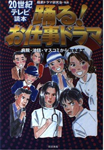 踊る!お仕事ドラマ―病院・法廷・マスコミからお水まで (20世紀テレビ読本)
