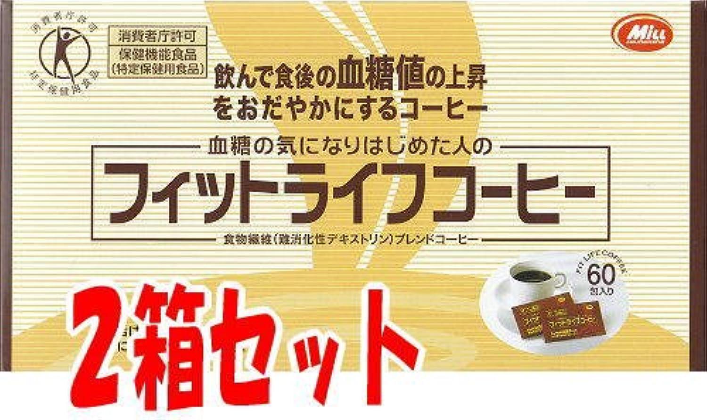 食後の血糖値の上昇を穏やかにする フィットライフコーヒー 60包入り 2箱セット 特定保健用食品