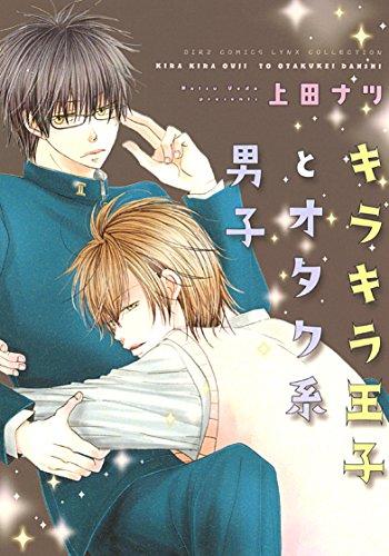 キラキラ王子とオタク系男子 (バーズコミックス リンクスコレクション)の詳細を見る