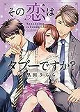 その恋はタブーですか?上巻 (Kyun Comics TL Selection)