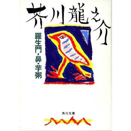 改編 羅生門・鼻・苧粥 (角川文庫)の詳細を見る
