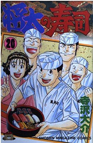 将太の寿司 20 (少年マガジンコミックス)の詳細を見る