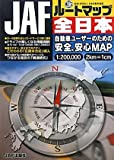 JAF ルートマップ全日本 (商品イメージ)