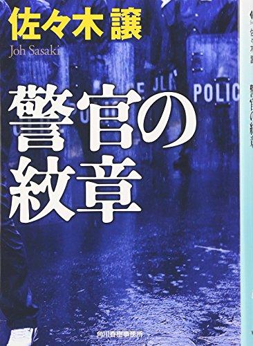 警官の紋章 (ハルキ文庫)の詳細を見る