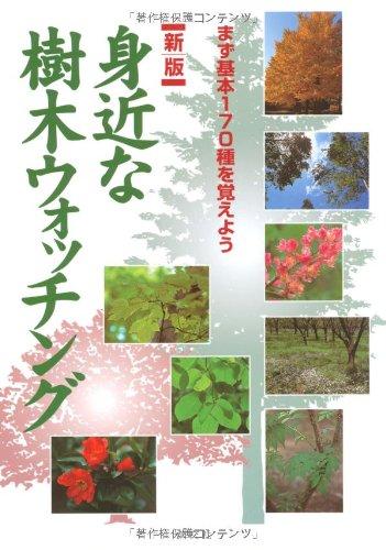 身近な樹木ウォッチング―まず基本170種を覚えようの詳細を見る