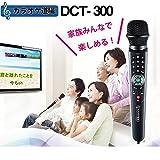 DREAMS COME TRUE DCT-300 家庭用カラオケマイク/カラオケ道場 ドリームズカムトゥルー