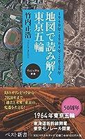 地図で読み解く東京五輪 (ベスト新書)