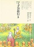ブッダへの修行〈5〉禅定 (仏教コミックス―ほとけの道を歩む)