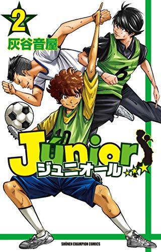 ジュニオール 2 (少年チャンピオン・コミックス)