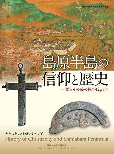 島原半島の信仰と歴史 (西南学院大学博物館研究叢書)